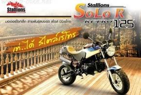 รุ่นและราคา Stallions Solo Retro