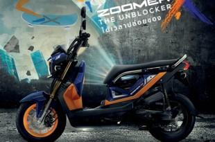 All New Zoomer-X โฉมใหม่ดุดัน ราคาเริ่มต้นที่ 55,700 บาท