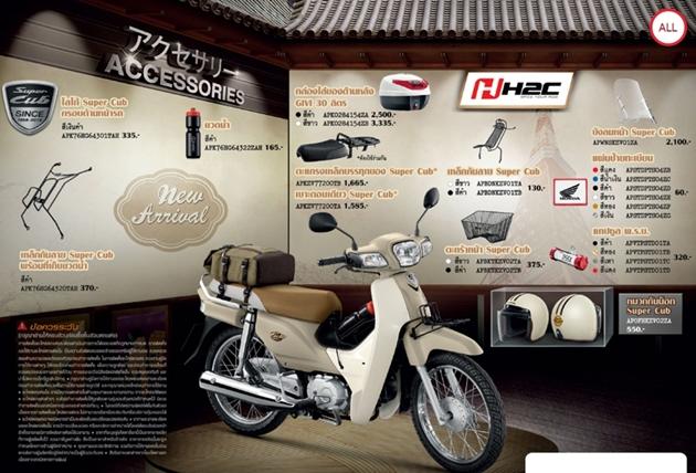 Honda Super Cub H2C