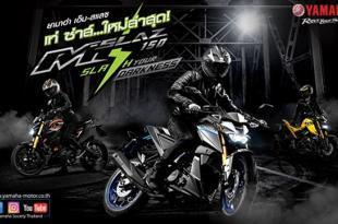 รุ่นและราคา Yamaha M-Slaz 2017 สองล้อสายพันธุ์ซ่า