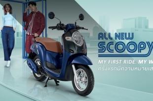 รุ่นและราคา Honda Scoopy i 2017 ออโตเมติคสายพันธุ์ใหม่