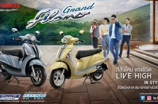 รุ่นและราคา Yamaha Grand Filano เติมสีสันใหม่มากกว่าเดิม