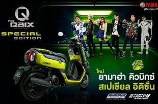 รุ่นและราคา Yamaha QBIX 2017 กับความเป็นคิวบิคสุดชิค